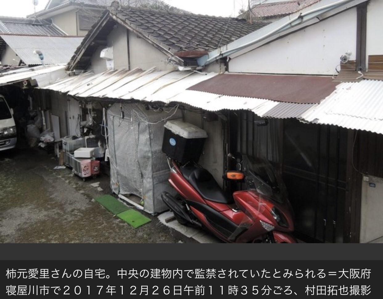【画像】寝屋川の33歳長女が監禁されてた家がこれらしいwwwwwwwwwww のサムネイル画像