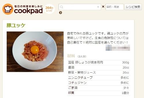 クックパッドユーザー「豚肉は細かく切れば生でもOK!美味しんぼにも出ています!」のサムネイル画像