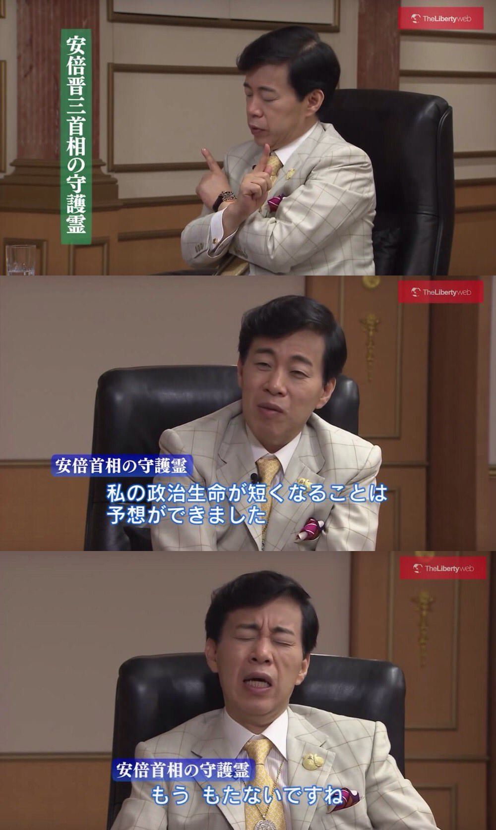 【衝撃】安倍首相の「守護霊」が重大発表wwwwwwwwwwwwwwwwwwwのサムネイル画像