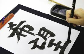 中国人「中国発祥の書道、日本では愛されているのになぜ我々は学ばないのか?」のサムネイル画像