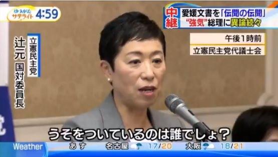 【動画】辻元清美「嘘つきは誰~?ハイ!」 議員「総理ー!」 辻元「だよねー」のサムネイル画像