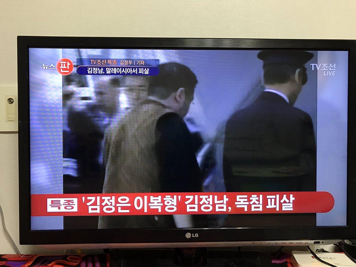 金正男、マレーシアのクアラルンプール空港で北朝鮮の女性スパイ2人に毒針で暗殺された模様のサムネイル画像
