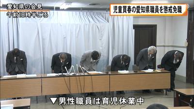 【愛知】育児休暇中に児童買春 愛知県職員(30)が懲戒免職wwwwwwww