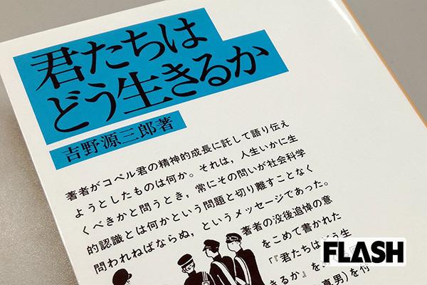 【ネタバレ注意】宮崎駿の次回作『君たちはどう生きるか』のあらすじのサムネイル画像
