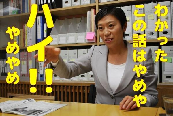 民進党「辻元清美氏に関する記述は事実に反する虚偽のサムネイル画像