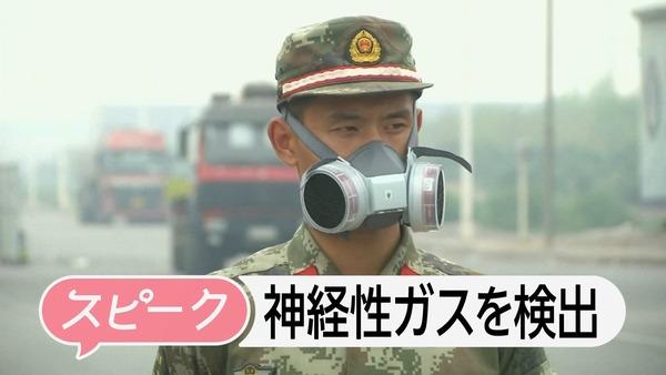 爆発現場で神経ガス検出=中国天津市の空気中から神経ガス検出のサムネイル画像