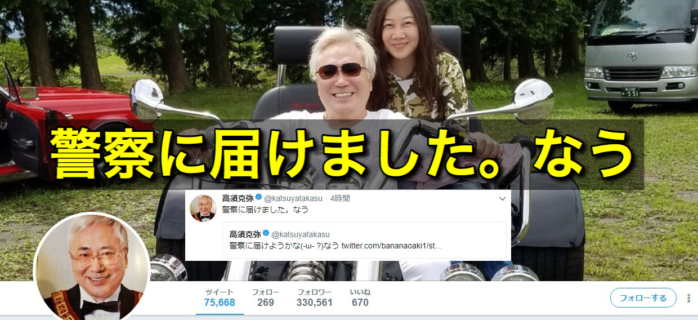 【衝撃】高須院長、Twitterで「殺害予告」を受けた結果・・・のサムネイル画像