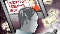 【驚愕】出会い系サイトに5000万円を支払った60代男性、怒りの提訴!→結果・・・のサムネイル画像