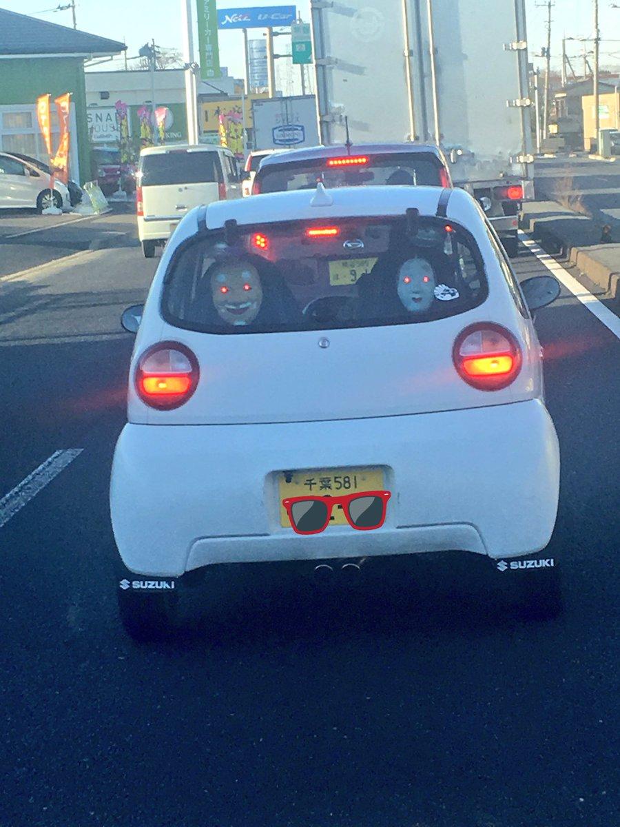 何この車wwww怖すぎる・・・・のサムネイル画像