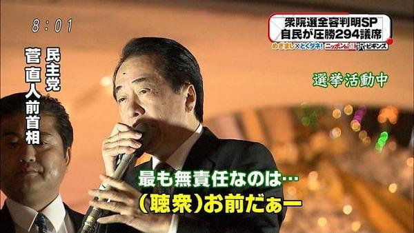 【大盛況】菅直人元総理の街頭演説に賞賛の嵐!→ その様子をご覧くださいwwwwwwwwwwwwのサムネイル画像