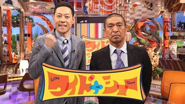 【悲報】松本人志「ワイドナショー」の視聴率低下が止まらないwwwwwwwwwwwwwwwwのサムネイル画像