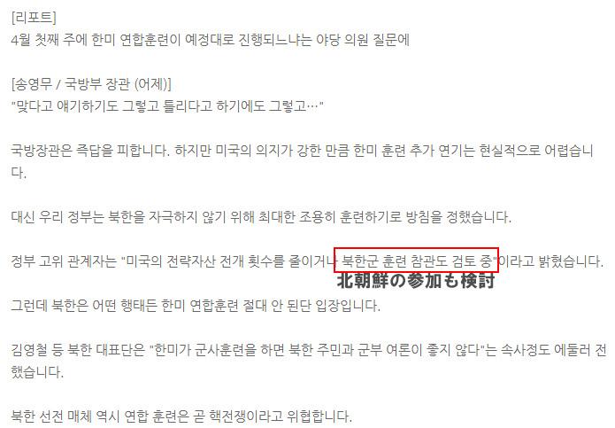【狂気】韓国政府「米韓軍事訓練に北朝鮮も参観させよう」→ その結果wwwwwwwwwwのサムネイル画像