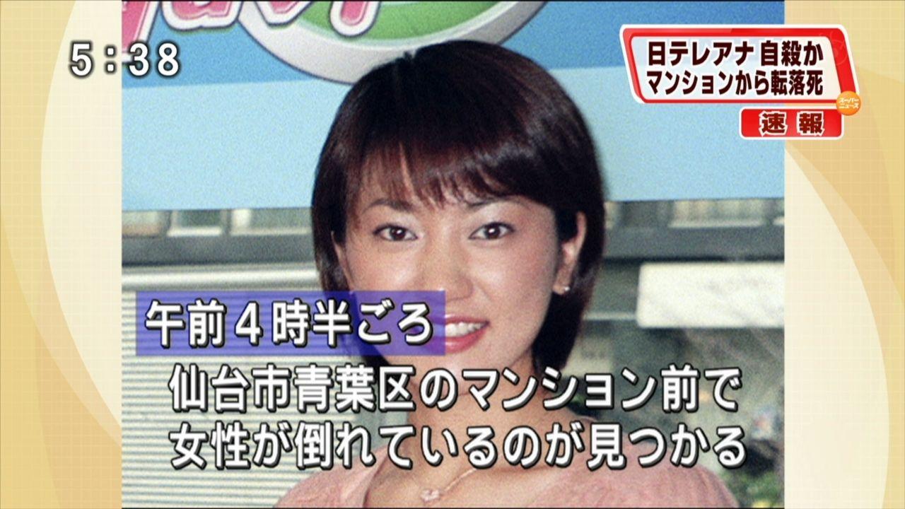 【速報】日テレアナウンサー山本真純が飛び降り自殺!!のサムネイル画像