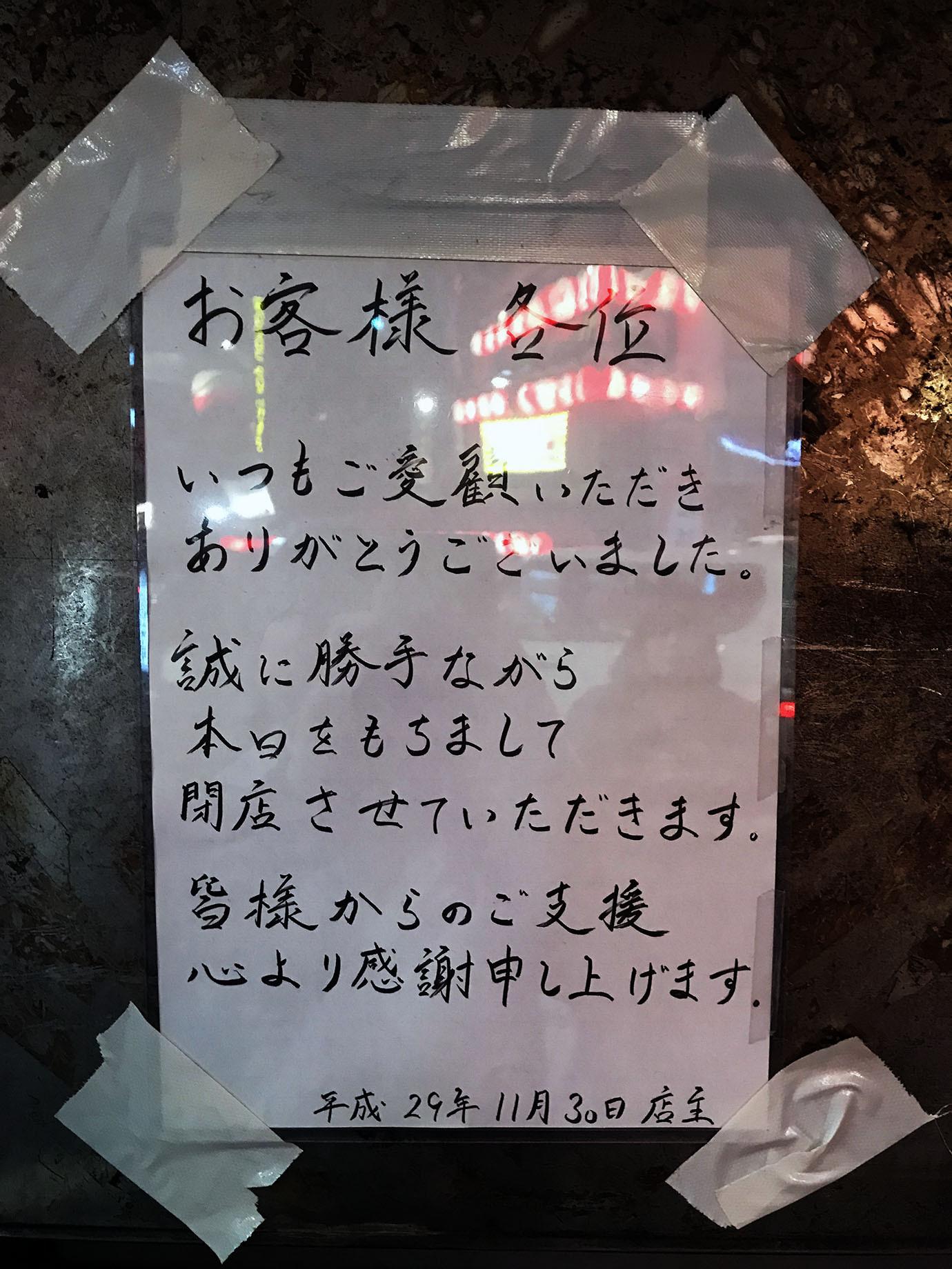 【悲報】松本人志が愛した日本一うまい蕎麦屋「信濃そば」が閉店へ・・・のサムネイル画像