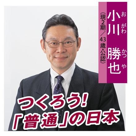 「低学年の女の子に興味があった」 民進党・小川幹事長の息子(21)逮捕 わいせつ目的で暴行のサムネイル画像