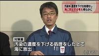 【悲報】東電が福島第一原発に貯めている汚染水を海に一斉放出すると発表のサムネイル画像