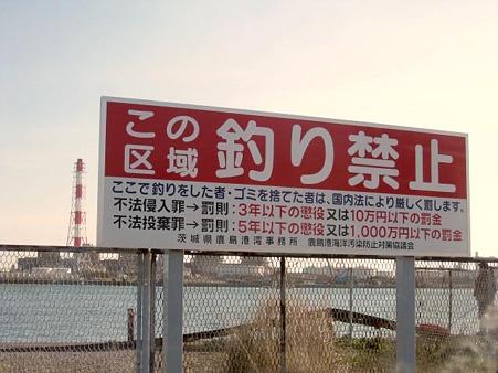 魚がいないのに「釣り厳禁」と罪つくりの看板 これが共謀罪だのサムネイル画像