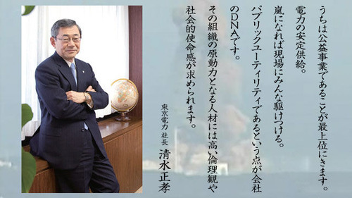 東電社長が一時は「全面撤退」申し入れ、枝野氏「今だから明かす」混乱の内幕のサムネイル画像