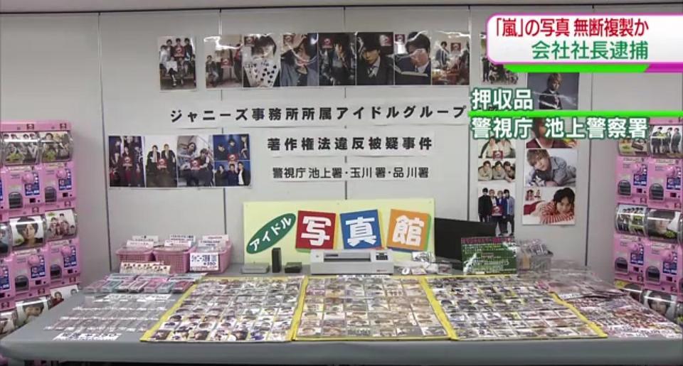 【画像】 警察が押収し、並べた「嵐」のポスターをご覧くださいwwwwwwwwwwwwwのサムネイル画像