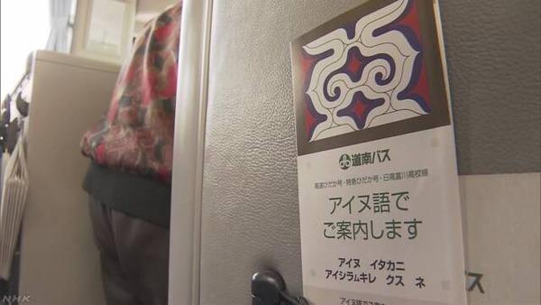 【動画】北海道のバスの車内放送で意味不明な言語が流れてるんだがwwwwwwwwのサムネイル画像