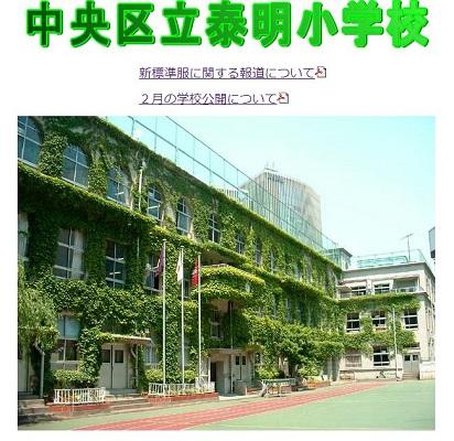 【悲報】アルマーニ導入校の児童が暴行被害に?!→ 学校「9万円なんてフェイクなのに・・・」のサムネイル画像