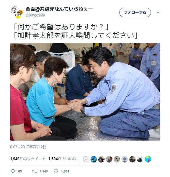 【Twitter】パヨク達の間で被災者を使ったお人形遊びが流行る・・・のサムネイル画像