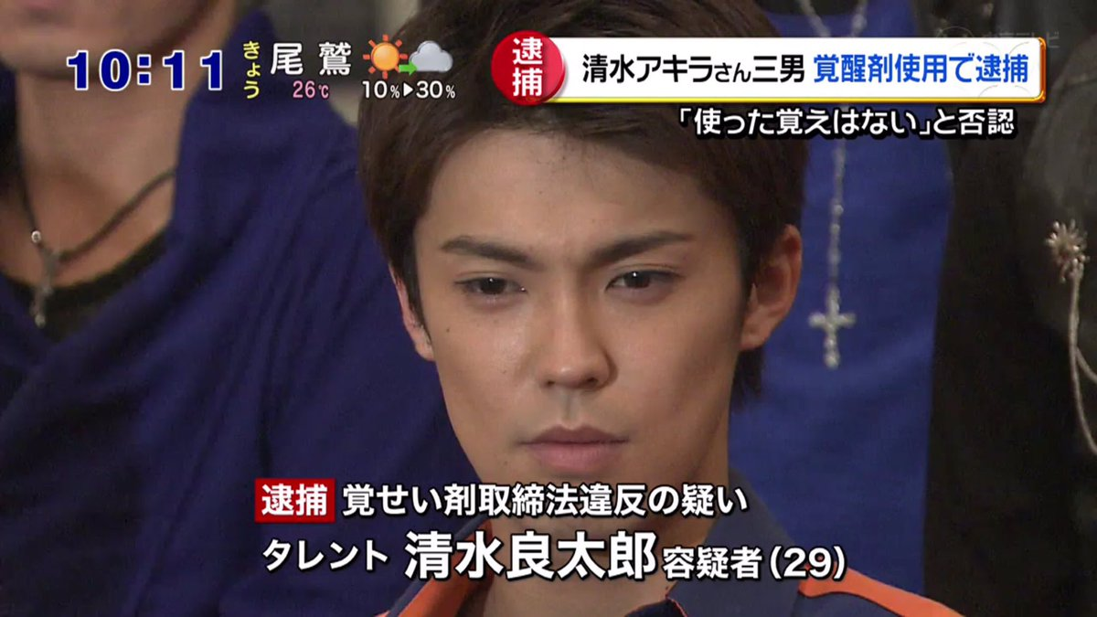 【速報】清水アキラの息子の清水良太郎、覚せい剤で逮捕へ・・・  のサムネイル画像