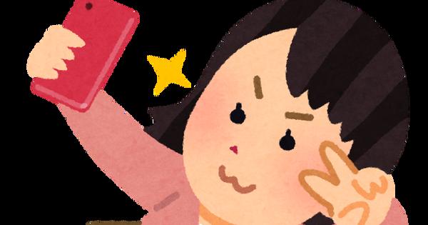 東京都「少女の自画撮りを禁止にすれば、援交も無くなる!」→ 東京都が全国初「自画撮り」規制へwwwwwwwwwwwwwwのサムネイル画像
