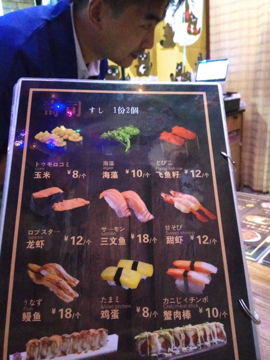【画像】機械翻訳をかけたことがバレバレの海外の寿司屋が酷すぎるwwwwwwww のサムネイル画像