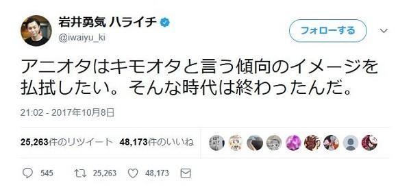 「アニオタはキモオタと言うイメージを払拭したい」ハライチ岩井「そんな時代は終わった」と訴えるwwwwwwwww のサムネイル画像