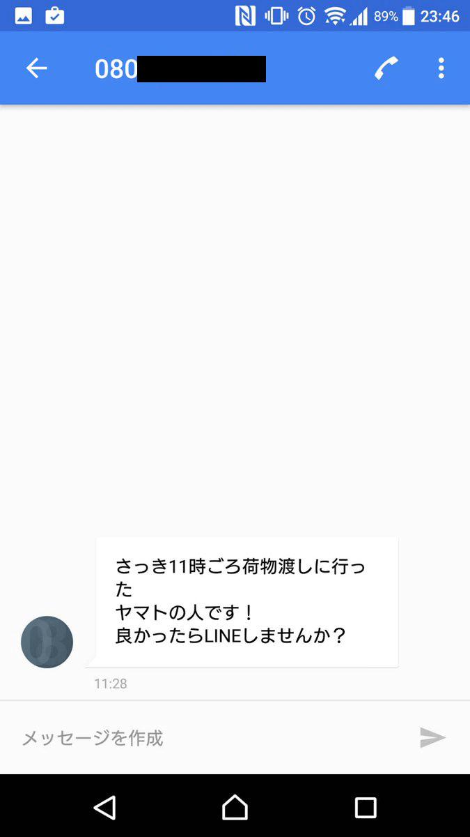 【炎上】ヤマト配達員が伝票に記載されている「女性の電話番号」を私的利用し勝手にLINEに追加 → 被害者は警察に通報wwwwwwwwwwwwのサムネイル画像