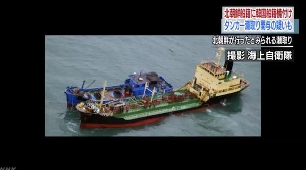 【悲報】韓国「北朝鮮に石油を密輸しようとしたものの、未遂だからギリギリセーフ!」のサムネイル画像