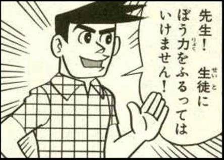 【青森】あおむけの生徒につばを90回吐きかけるなどの体罰 →  「コミュニケーションのつもりだった」のサムネイル画像