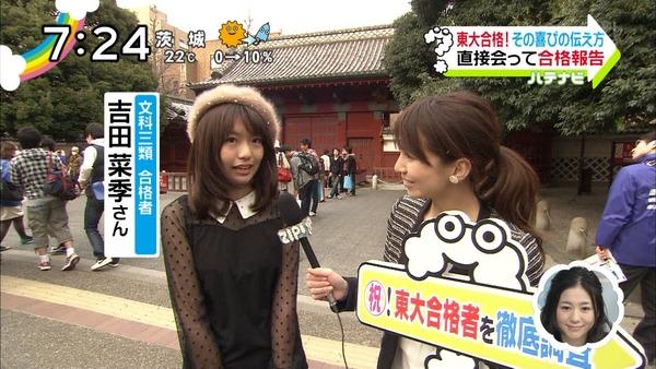 【画像あり】日テレ「ZIP!」に映った東大合格者が可愛いと話題にのサムネイル画像