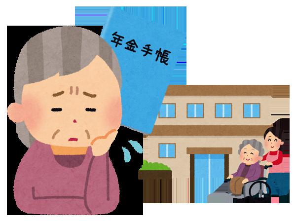 日本政府「うはwwwwwwww2050年で年金無くなるわwwwwwwぷぷあああwwwwwwww」のサムネイル画像