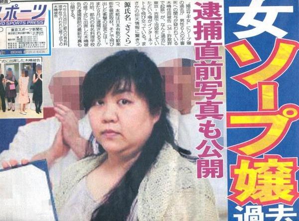 首都圏連続不審死事件の木嶋佳苗被告の死刑が確定のサムネイル画像
