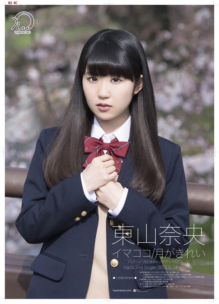 【画像】声優の東山奈央さんが制服姿を公開、可愛すぎると話題にwwwwwwwwwwのサムネイル画像