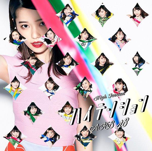 【朗報】AKB48 新曲「ハイテンション」発売初日で売上140万枚の大ヒットwwwwwwwwwwwのサムネイル画像