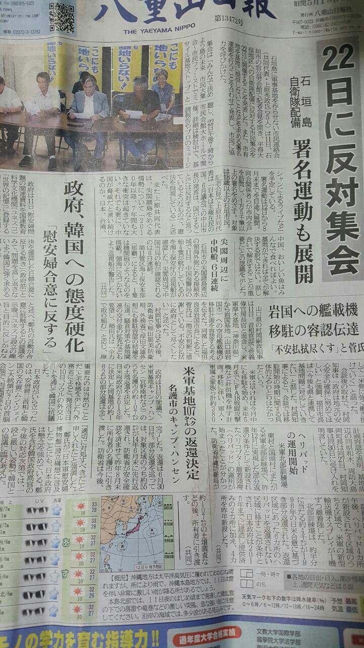 「日本、台湾、中国、美味しい魚はみんなで食べればよい」石垣島の基地反対派代表、尖閣を語る・・・のサムネイル画像