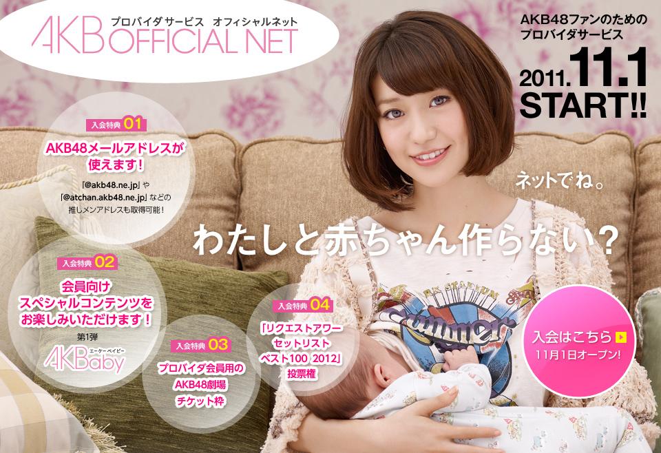 わたしと赤ちゃん作らない?AKB48公式プロバイダ開始のサムネイル画像