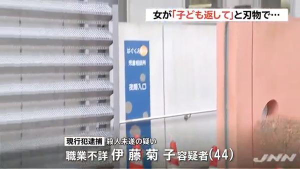 【社会】児童相談所で女「子供を返して!!」 警備員をナイフで切りつけた結果・・・のサムネイル画像