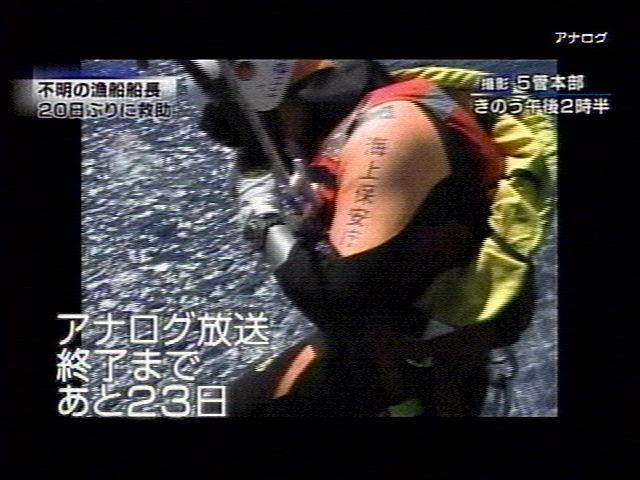 アナログテレビの特大字幕に苦情殺到のサムネイル画像