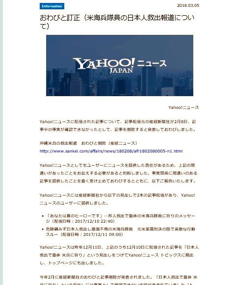 【悲報】朝日新聞「ヤフーニュースなどの存在が、がフェイクニュースの温床になっている」のサムネイル画像