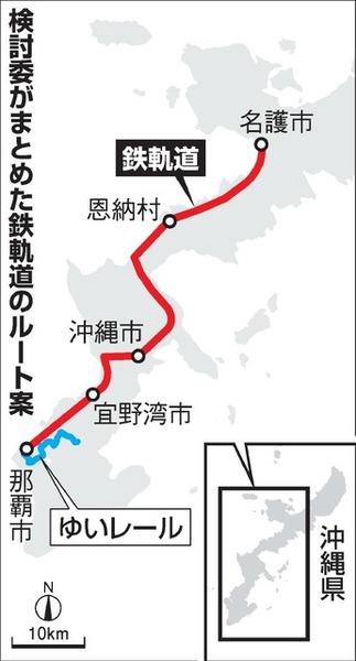 【衝撃】沖縄に「悲願の」鉄道誕生 クル━━━━(゚∀゚)━━━━!!のサムネイル画像