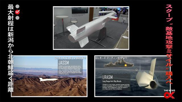 【政府】「敵基地攻撃も可能な」ミサイルを保有する方針を固める!!のサムネイル画像