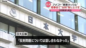 【愕然】日本大学、理事会でアメフトの反則問題スルーへwwwwwwwwwwのサムネイル画像