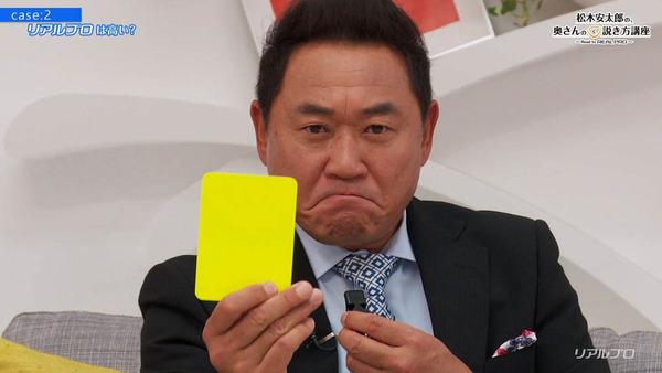 【悲報】日本のサッカー中継の酷さが話題にwwwwwwwwwwwwのサムネイル画像