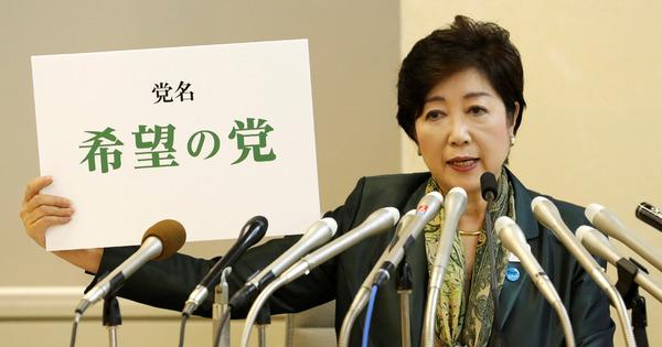 【速報】希望の党、分裂へのサムネイル画像