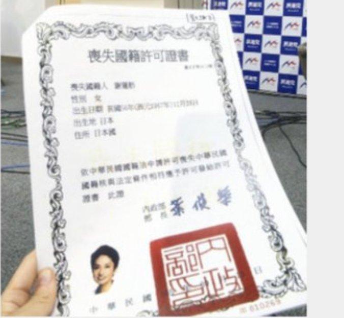 【速報】台湾人が蓮舫の説明を疑問視 「国籍喪失許可書の写真が変」「失効パスポートで申請?」のサムネイル画像