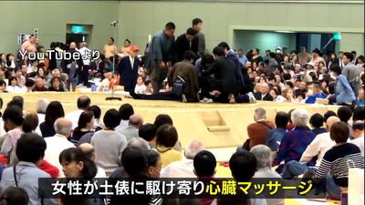 【相撲】救命女性が降りた土俵、大量の塩がまかれたことが判明wwwwwwwwwwwwwのサムネイル画像